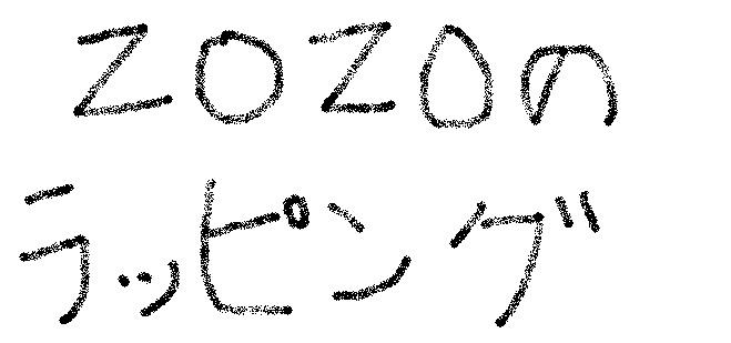 ZOZOTOWNのギフトラッピングにお世話になった感想や手順など